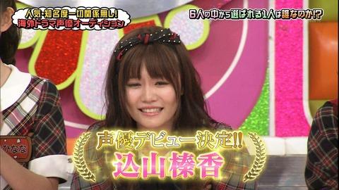 【AKBINGO】込山榛香が海外ドラマ声優オーディションで優勝!!!