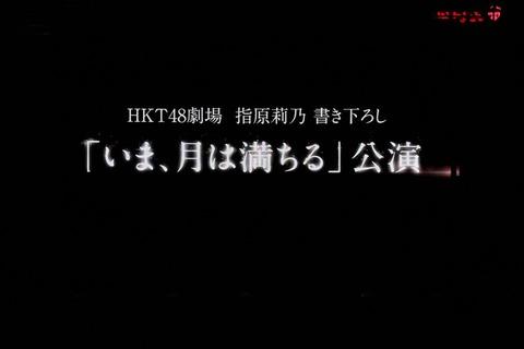 【HKT48】指原莉乃書き下ろしの「いま、月は満ちる」公演