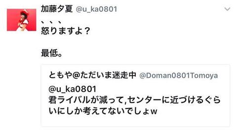 【NMB48】薮下柊卒業で暴言を吐くヲタに加藤夕夏が激怒「怒りますよ?最低。」