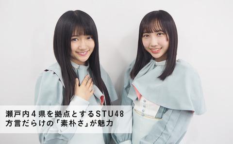 【悲報】STU48門脇実優菜さん、淡路島の人じゃなかった!