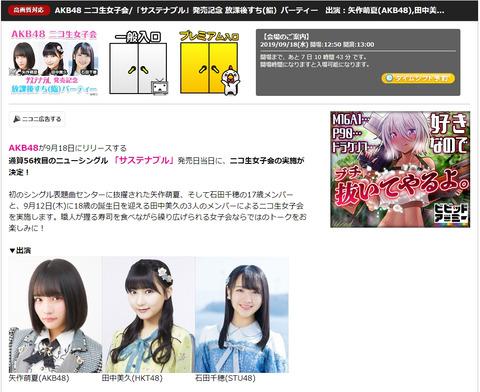【AKB48】サステナブル発売日9月18日に石田千穂・田中美久・矢作萌夏のニコ生女子会「放課後すちパーティー」決定!