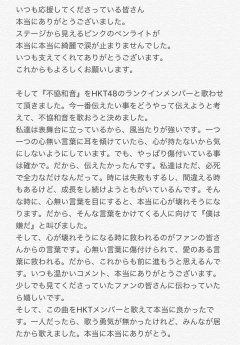 【HKT48】宮脇咲良は感謝祭でアンチに向かって「不協和音」を歌ったのでは?
