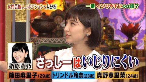 【悲報】篠田麻里子「さっしーはいじりにくい」