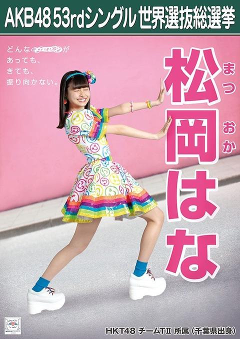 【HKT48】松岡はな「速報ではなの名前がありませんでした。」