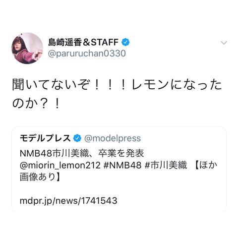 【NMB48】市川美織の卒業に島崎遥香が反応「聞いてないぞ!!!レモンになったのか?!」