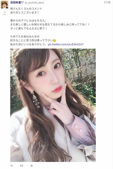 【NMB48】吉田朱里「総選挙中止で、貯めてたお金はみんなの好きなことに使ってねえ」
