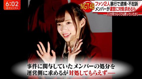 【AKB48G】横野惣田長谷川と立て続けに問題起こってるけどNGT48の事件に比べると衝撃は小さいよな