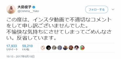 大島優子、インスタ動画の件について謝罪wwwwww
