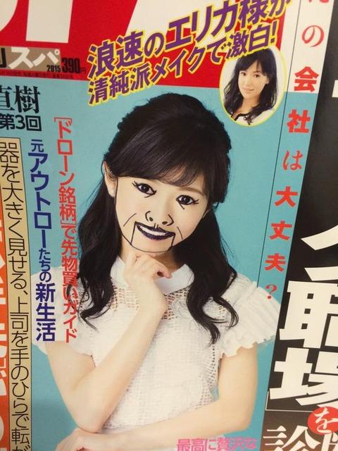 【悲報】有吉弘行がまゆゆに宣戦布告!【AKB48・渡辺麻友】