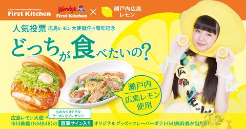 【NMB48】広島レモン大使の市川美織がファーストキッチン、ウェンディーズとのコラボキャンペーン開始!