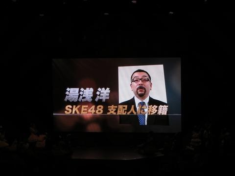 【SKE48】湯浅が支配人に復帰決定したらこうなったwwwww