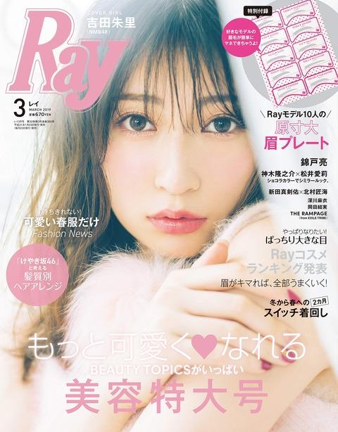 【朗報】NMB48吉田朱里さん、Ray単独表紙まで上り詰める!!!