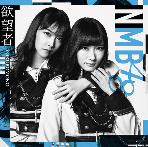 【NMB48】18thシングル「欲望者」初日売上は175,514枚