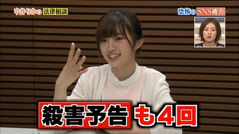 【NGT48】中井りかのアンチは罰金30万円or3年以下の懲役