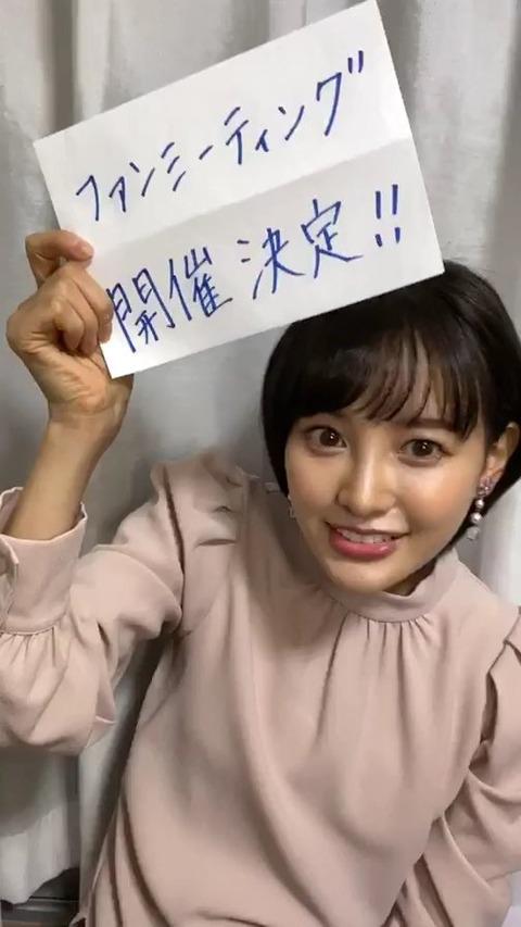 【朗報】元HKT48の兒玉遥さん12月22日に品川プリンスホテルにてファンミーディングの開催を発表【ヲタ歓喜】