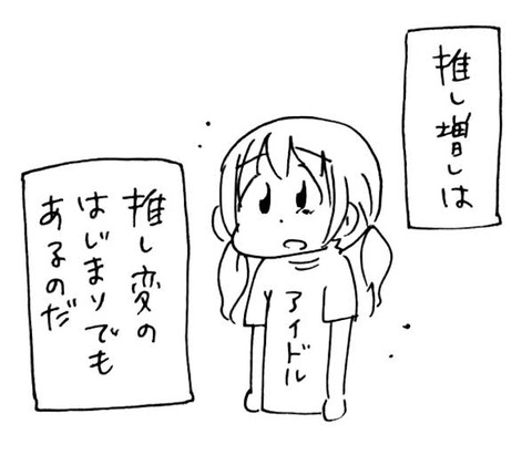 【AKB48G】#推し変歴を正直に晒せ