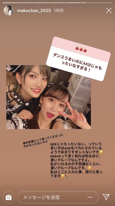 【AKB48】:こじまこが激怒!AKBをバカにするな!【小嶋真子】