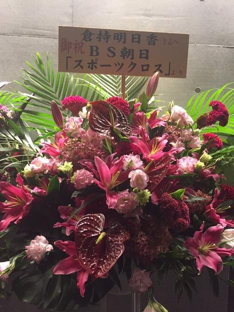 【悲報】武藤十夢、倉持明日香に花を送るもまたやらかす