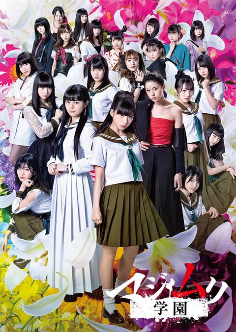 【悲報】AKB48のマジムリ学園の視聴率がひっそりと大爆死・・・