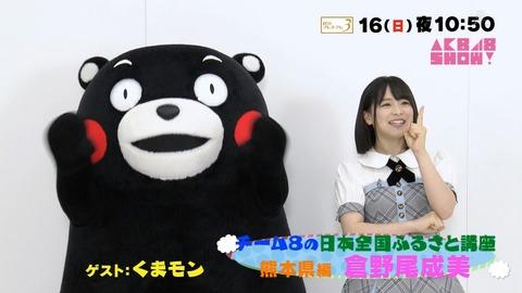 【AKB48】チーム8の日本全国ふるさと講座に倉野尾成美ちゃん、ゲストにくまモン