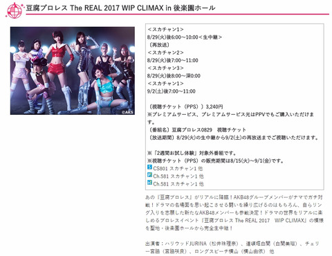 【AKB48】「豆腐プロレスThe REAL2017 WIP CLIMAX」スカチャンで独占ノーカット完全生中継決定!!!