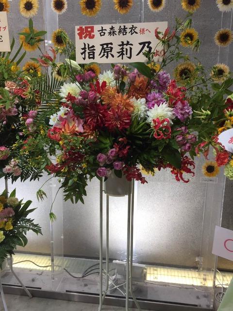【朗報】指原莉乃と村重杏奈が元HKT48古森結衣の卒業ライブに花を贈る!