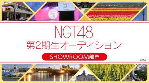 【NGT48】2期生オーディションSHOWROOM配信きたあああ!!!