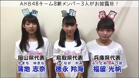 【AKB48】チーム8新メンバー10人が10/14握手会参加決定!!!