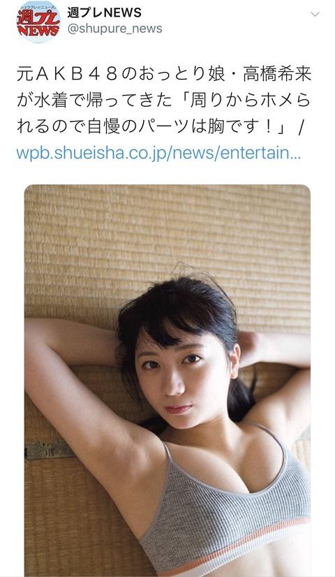 【元AKB48】高橋が自慢のお●ぱいを引っ提げてグラビア登場!!!