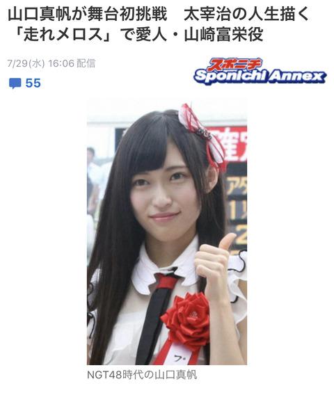 【疑問】スポニチさんはなんで山口真帆の記事でNGT48時代の写真を使うんですか?