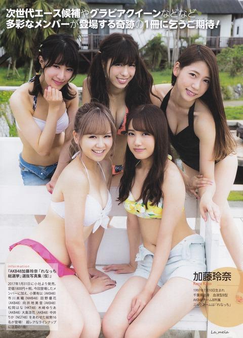 【AKB48】「れなっち総選挙」選抜写真集の画像キタ━━━(゚∀゚)━━━!!【加藤玲奈】