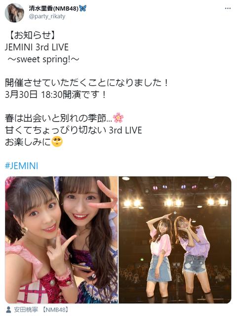 【NMB48】冠ライブスケジュール発表!堀詩音と清水里香にフラグか?