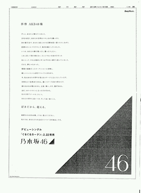 乃木坂46「拝啓 AKB様 ずっとあなたに憧れていました。」
