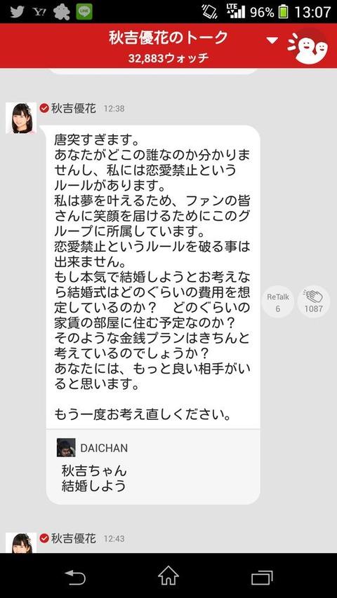 【悲報】ヲタがHKT48秋吉優花に求婚→理論武装で返り討ちに