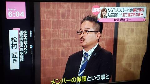 【NGT48】記者「あらぬ嫌疑をかけられたメンバーがいるんですが?」松村取締役「具体的な内容は言えない」