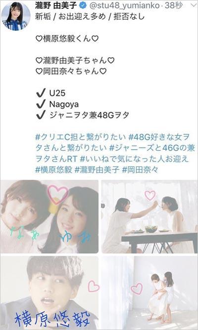 【STU48】瀧野由美子が今検索してそうなワードは何?