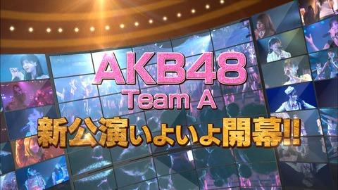 【AKB48】250人しか入れないのチームA新公演のCM放送w好評受付中てwww