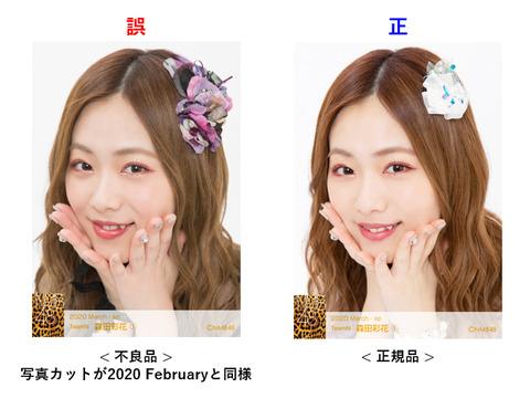 【悲報】NMB48ショップが不良品の生写真を販売していたことが発覚www