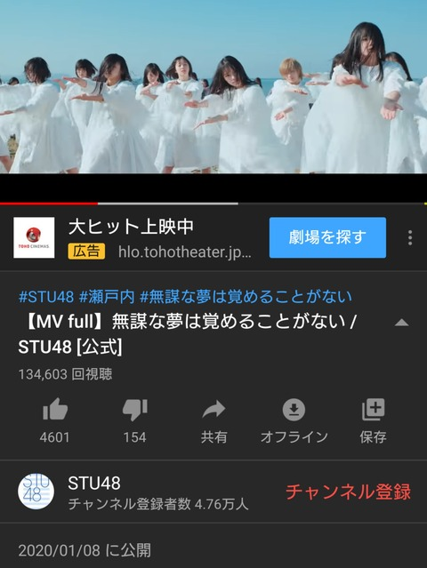 【悲報】STU48最新曲MVの初週再生数がわずか13万回・・・お前らどうしてSTU48にまったく興味ないの?