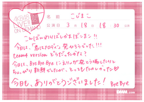 【悲報】小嶋真子のアホがまたばれる、「初」が書けなかった模様