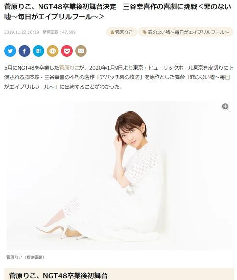 【元NGT48】菅原りこが三谷幸喜舞台に出演する一方でNGT48現役メンバーってwwwwww