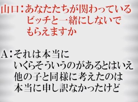 【NGT48暴行事件】実行犯が今さら「山口さんと事件前から関係があった」と主張してるけど