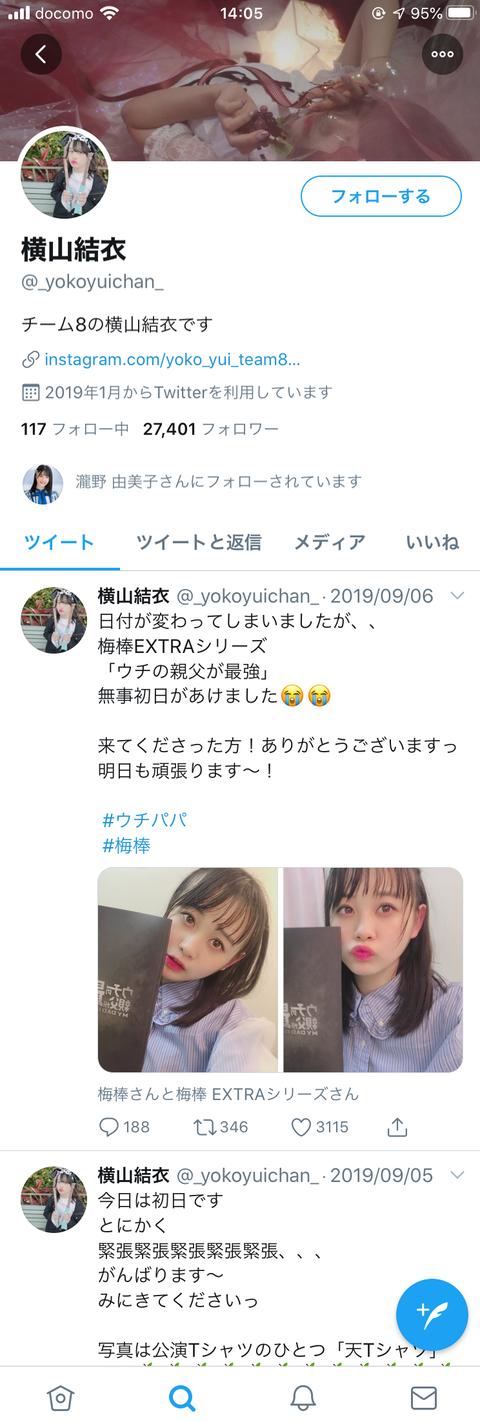 【AKB48】横山結衣さん、最後にTwitterを更新してから1年が経過。何があったんですか?
