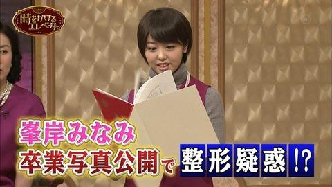 【AKB48】峯岸みなみ、整形疑惑を完全否定!