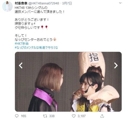 【HKT48】博多ヲタだが村重杏奈の選抜入りについて他の48Gのヲタに聞きたい