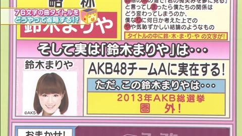 【AKB48】そういえば「鈴懸なんちゃら」の略称が「鈴木まりや」になりかけてたよなwww