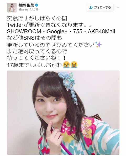 【AKB48】せいちゃんのTwitter更新が止まってから日々がつまらない【福岡聖菜】