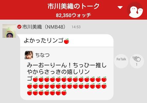 【悲報】NMB48市川美織レモンキャラを捨てリンゴになる