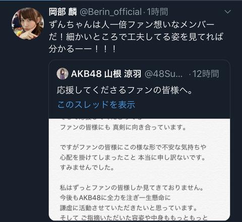 【AKB48】岡部麟「山根涼羽は人一倍ファン想いなメンバーだ!細かいところで工夫してる姿を見てれば分かるーー!!!」