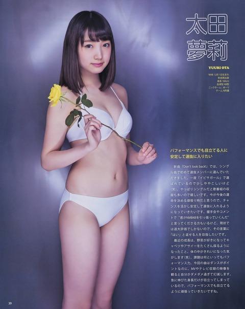 【NMB48】大天使ゆーりたんさんちゃん初ビキニでグラビア制圧開始!【太田夢莉】
